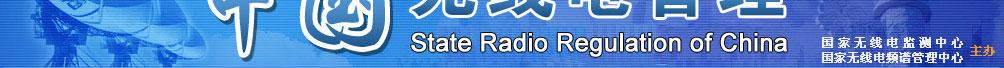 中国无线点管理